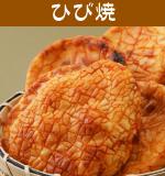 「ひび焼」 特製ひび生地と醤油のハーモニー