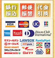 クレジットカード・代金引換・振込・コンビニ払いOK